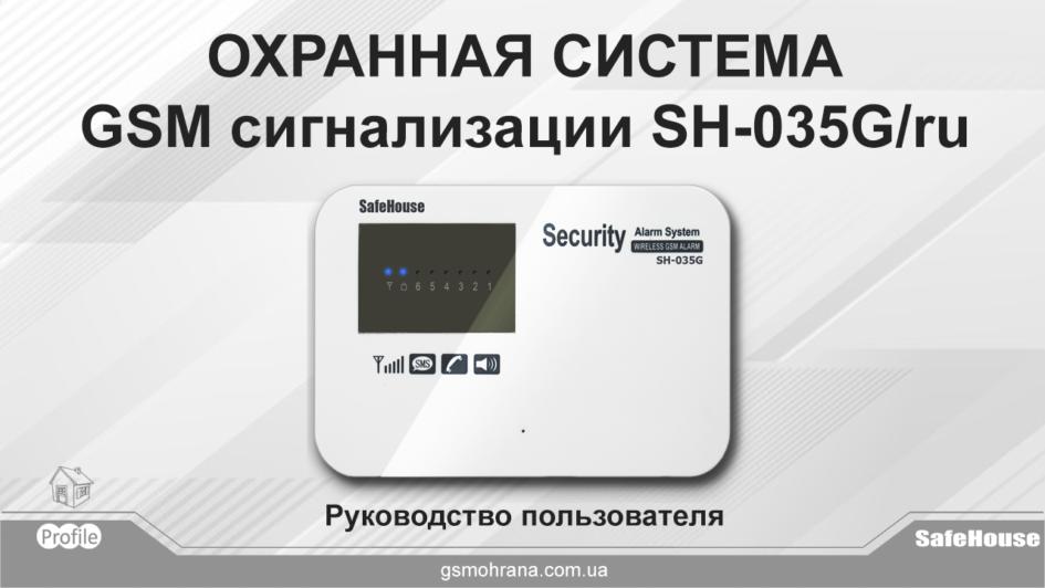 Инструкция для GSM сигнализации SH-035G/ru