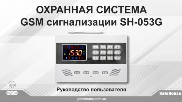 Инструкция для GSM сигнализации SH-053G