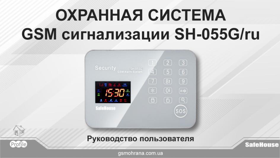 Инструкция для GSM сигнализации SH-055G/ru