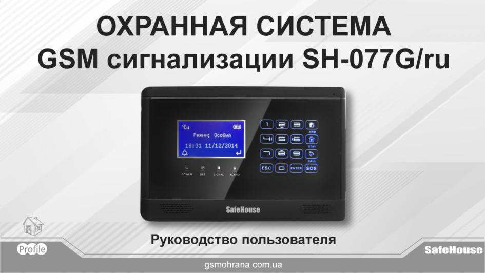 Инструкция для GSM сигнализации SH-077G/ru