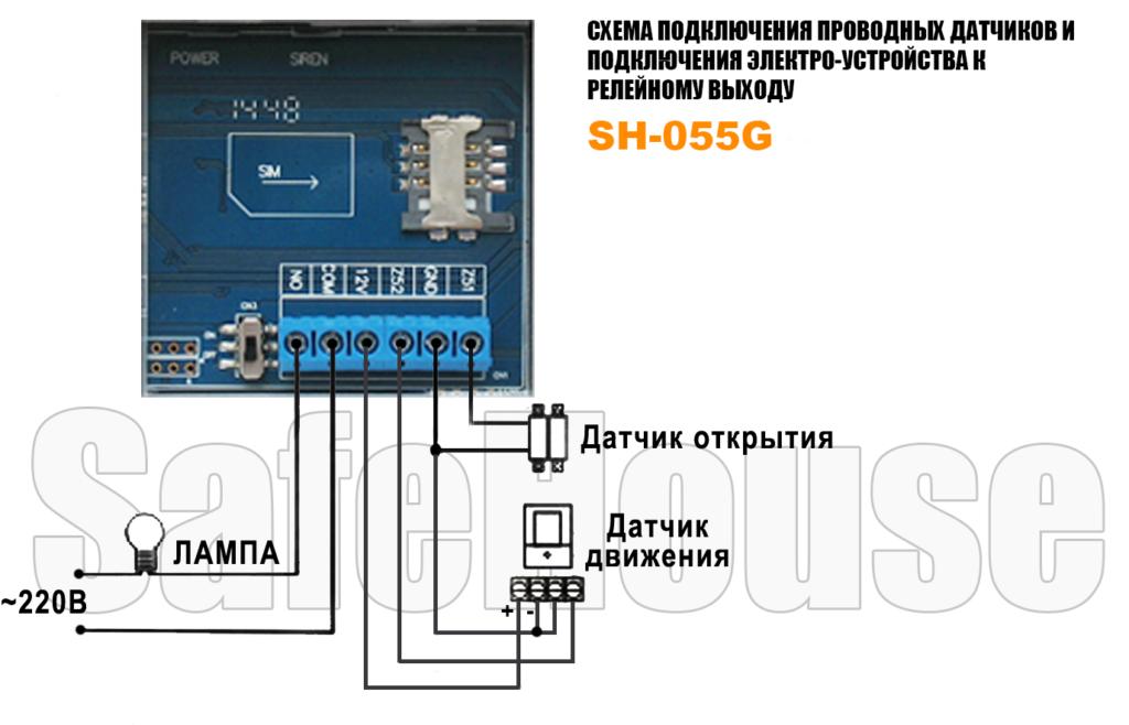 Инструкция GSM сигнализации SH-055G - Подключение проводных датчиков