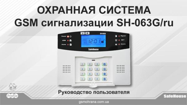 Инструкция для GSM сигнализации SH-063G/ru