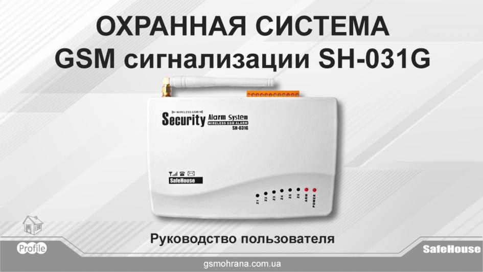 Инструкция для GSM сигнализации SH-031G