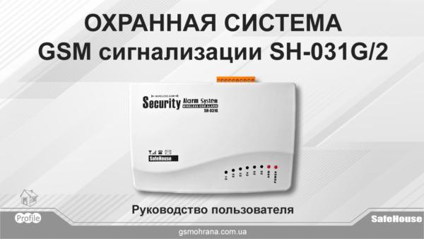 Инструкция для GSM сигнализации SH-031G/2