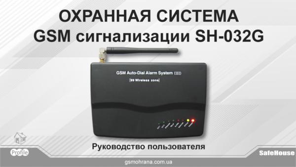 Инструкция для GSM сигнализации SH-032G