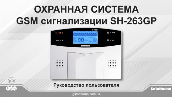 Инструкция для GSM сигнализации SH-263GP