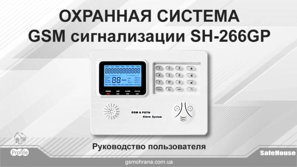 Инструкция для GSM сигнализации SH-266GP