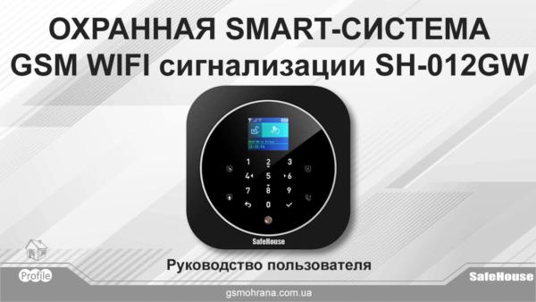 Руководство пользователя GSM + WIFI сигнализации G30 (SH-030GW)