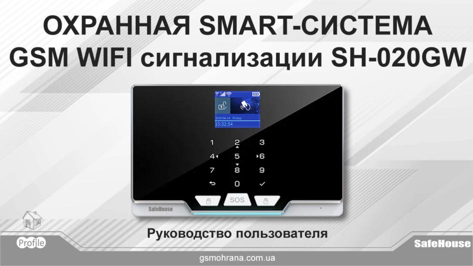 Инструкция для GSM WIFI сигнализации SH-020GW