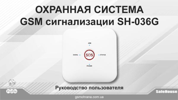 Беспроводная GSM сигнализация инструкция SH-036G
