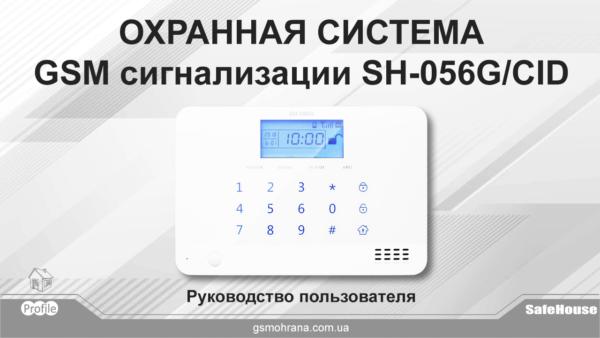 GSM сигнализация для дома инструкция на русском