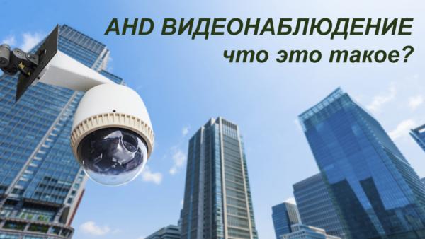 Что такое AHD видеонаблюдение